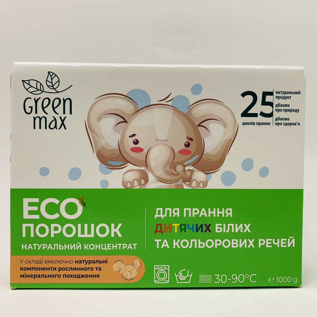 ЕКО Порошок натуральний концентрат для прання дитячих речей, 1 кг, Max Green