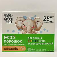 ЕКО Порошок натуральний концентрат для прання дитячих речей, 1 кг, Max Green, фото 1