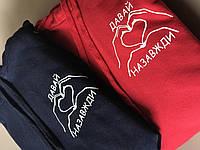 Парные толстовки с капюшоном и кармашком для парня и девушки ДАВАЙ НАЗАВЖДИ