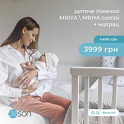 🎁 АКЦІЯ! Дитяче ліжечко MRIYA|M combi + матрац  💥3999 грн💥