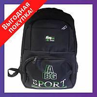 Качественный модный спортивный рюкзак Bag Sport / Для ноутбука - Черный