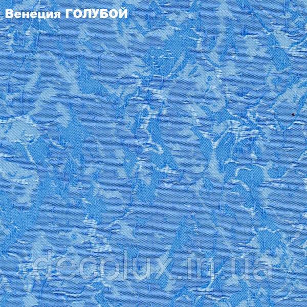 Тканинні ролети 67,5 см Венеція Блакитний