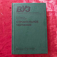 Строительное черчение 1990 г. Москва Стройиздат Б.В.Будасов В.П.Каминский