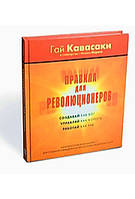 """Правила для революционера"" - Гай Кавасаки"