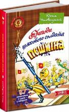 """Книга Школа """"Пригоди шахового солдата Пєшкіна+абетка"""" т/о"""