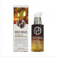 Восстанавливающая сыворотка с компонентами золота Enough Rich Gold Intensive Pro Nourishing Ampoule, 30 ml