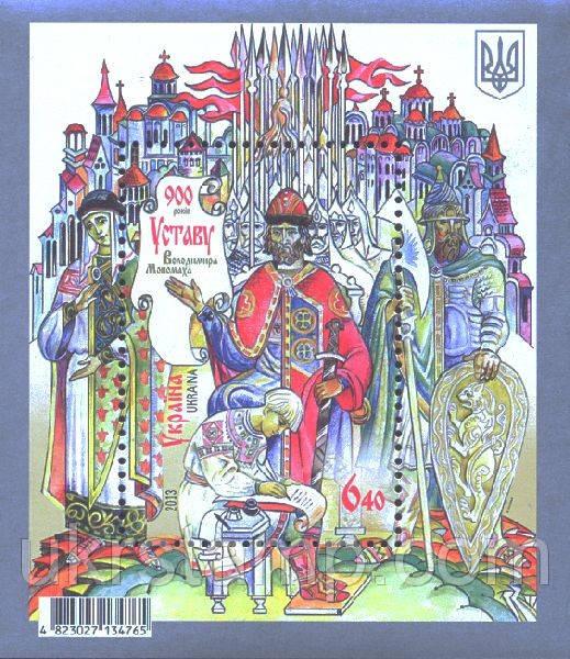 22.02.13 блок 900 годовщина Устава Киевского Князя Владимира Мономаха,