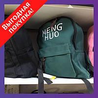 """Стильный городской рюкзак """"MENG HUO"""" из брезена / Рюкзак спортивный / Для ноутбука - Разные цвета!"""