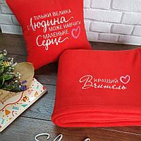 """Подарочный набор: подушка и плед с вышивкой №03 """"Велика людина"""" цвет на выбор"""