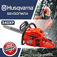 Бензопила Husqvarna 340 ХР (шина 45 см, 2.0 кВт) Цепная пила Хускварна 340 ХР