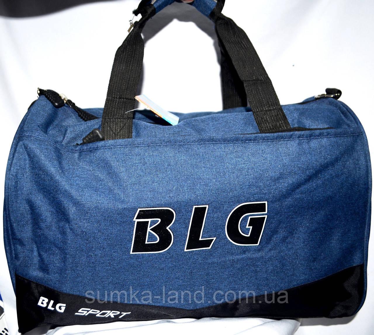 Дорожная и городская синяя сумка с черными ручками 45*30 см