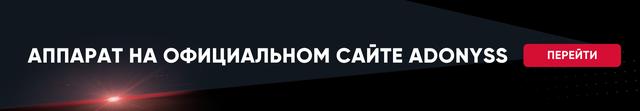 Adonyss DioLite на офіційному сайті ZEMITS | Перейти>>