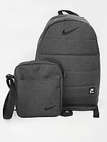 Комплект TWIX рюкзак Nike серый меланж + барсетка Nike темный  меланж, фото 1