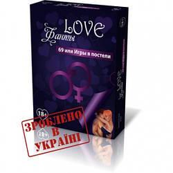 Эротическая игра Love Фанты 69