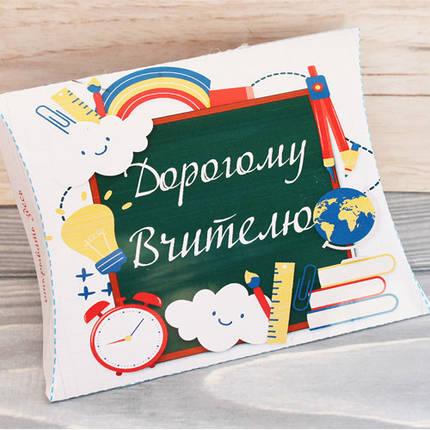 """Шоколадний набір """"Дорогому вчителю"""" (12 шоколадок), фото 2"""