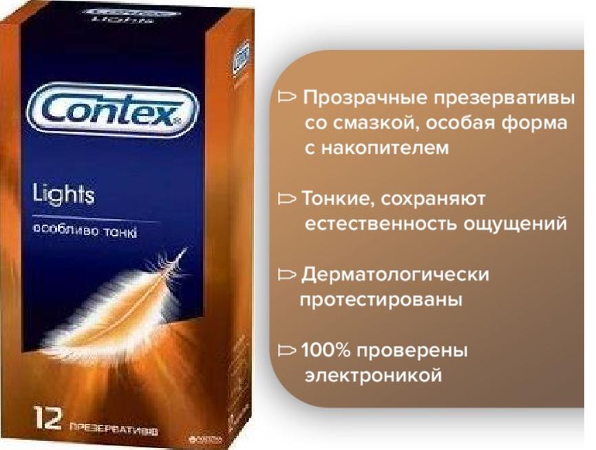 Презервативы Contex Lights Особо тонкие 12 шт.