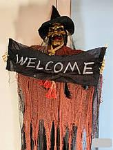 Нежить Welcome декорации на Хэллоуин Halloween смерть призрак 113*42 см