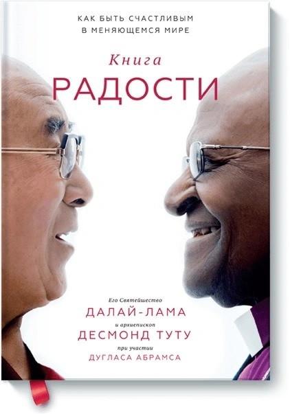 Далай-лама, Абрамс, Туту  Книга радости. Как быть счастливым в меняющемся мире