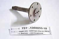 Вал привода вентилятора (пр-во ЯМЗ)