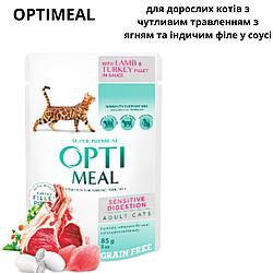 Пауч Optimeal Adult Оптиміл для дорослих котів з чутливим трав з ягням та індичим філе в соусі 85 г