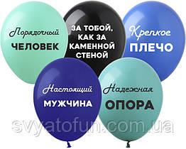 Латексные воздушные шарики Настоящий мужчина 100шт/уп PH-32 ArtShow