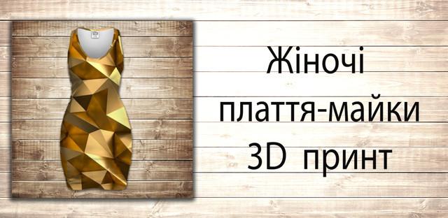 Плаття - майки 3D принт