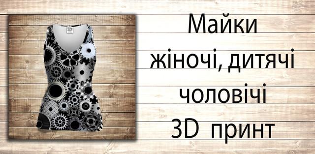 Майки 3D принт (дитячі, жіночі, чоловічі)