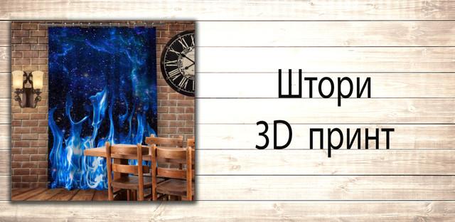 Штори з 3D принтами