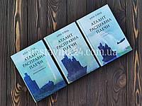 Атлант расправил плечи (комплект из 3 книг - твердая) Айн Рэнд
