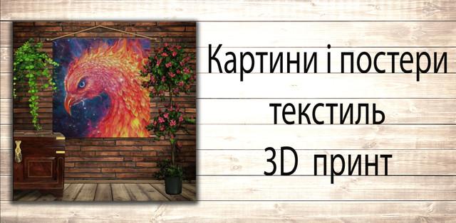Картини тестильні з 3D принтами