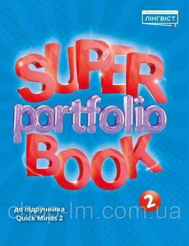 Super Portfolio Book 2 до підручника Quick Minds 2   (2 класс) / Лингвист