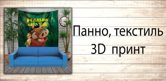Настінні панно текстильні з 3D принтами