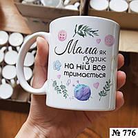 """Чашка с надписью """"Мама як гудзик"""" керамическая, кружка з дизайном на подарок маме"""