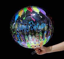 """Шар баблс с рисунком """"Happy Birthday шарики"""" 45 см"""