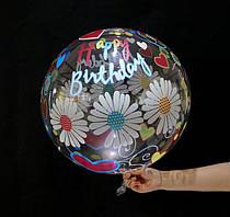 """Шар баблс с рисунком """"Happy Birthday ромашки"""" 45 см"""