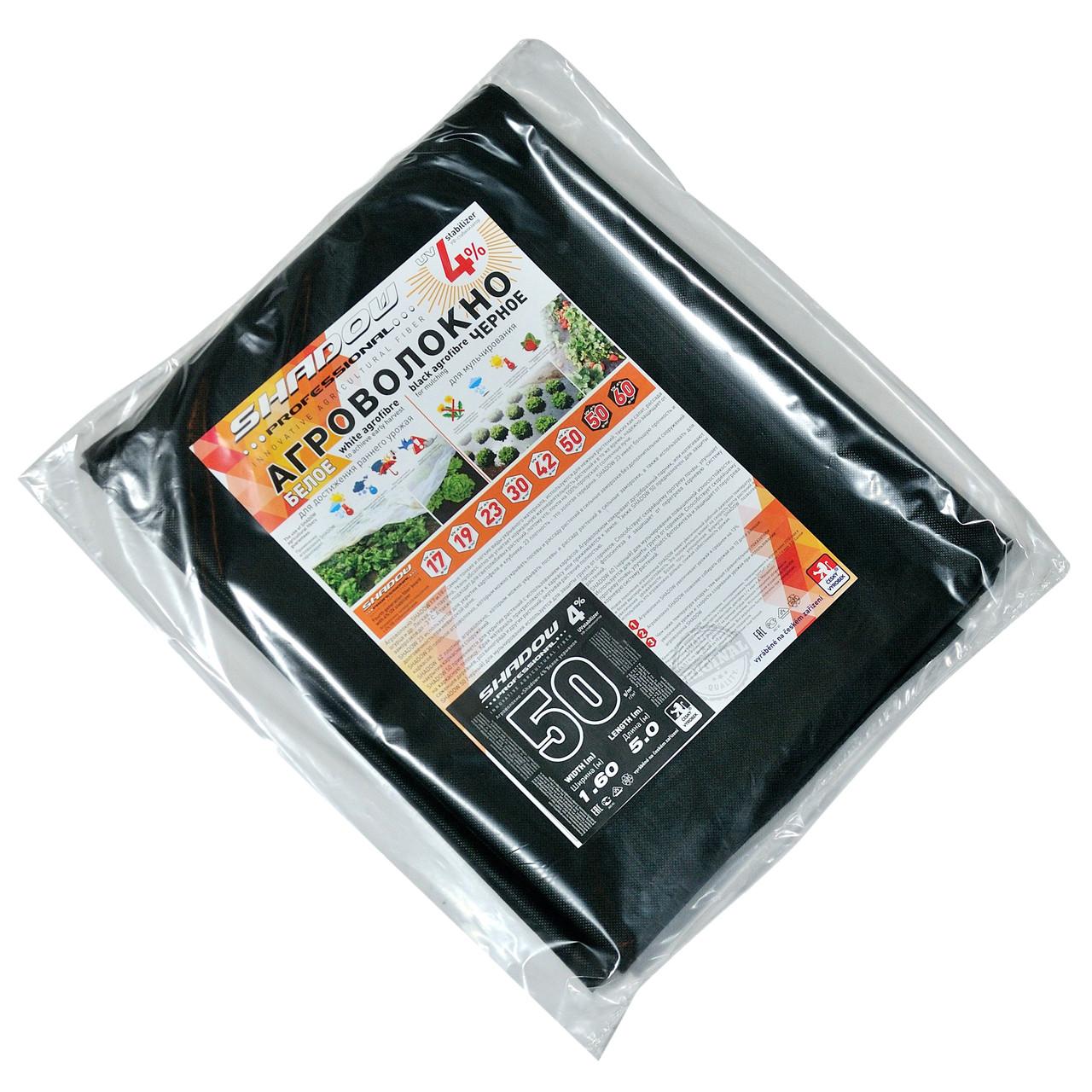 """Агроволокно Т.М. """"Shadow"""" пакетированное черное 50г/м² 1,6*5м"""