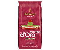 Кофе Dallmayr Crema d'Oro Selektion Mexico в зернах 1 кг