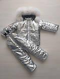 Зимние костюмы на мальчика куртка и полукомбинезон, фото 8