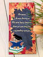 Шоколадная плитка с днем учителя С Вашим текстом и пожеланием, фото 1