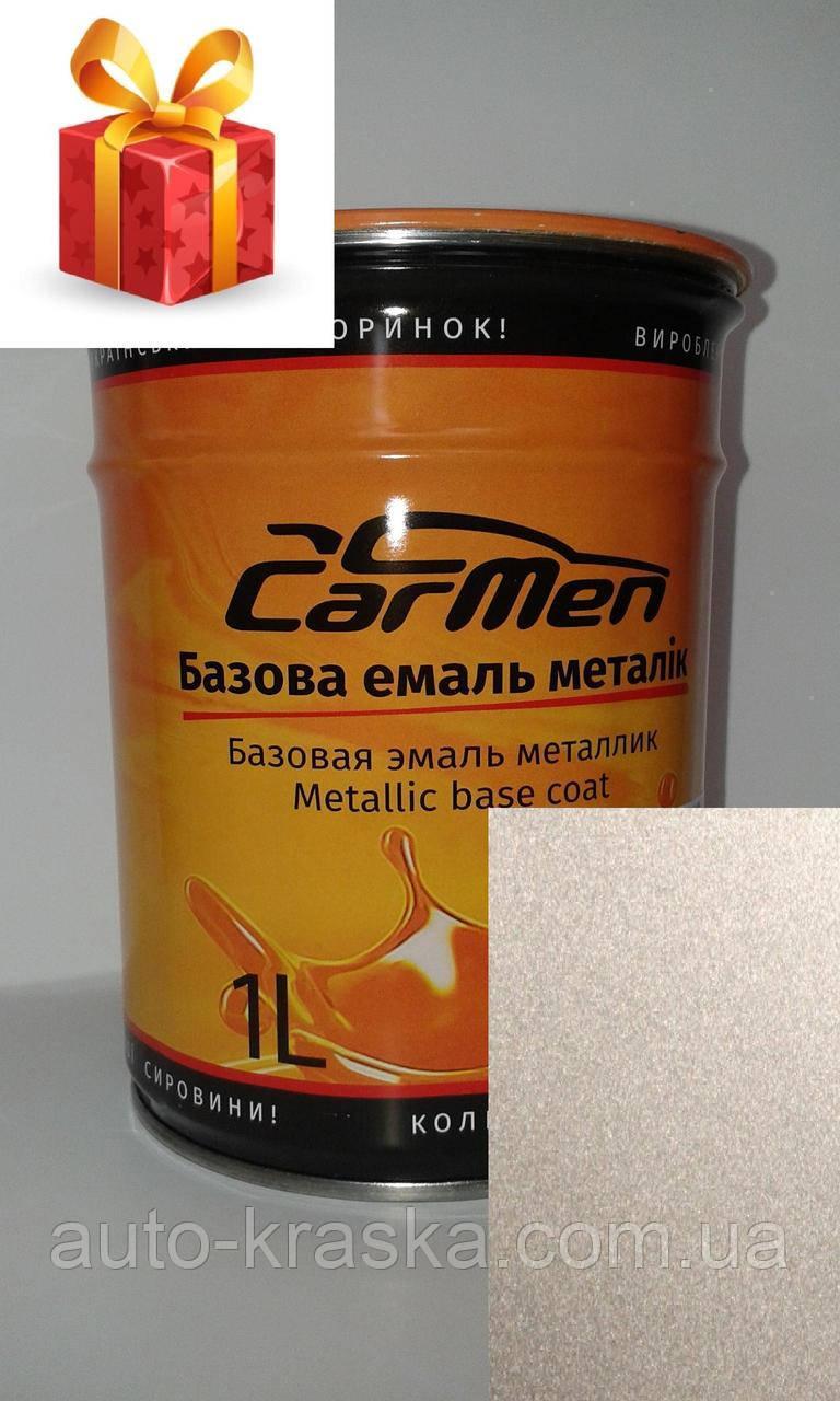 Автокраска CarMen Металлик Skoda 9202 1л
