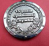 Медаль 15 років сумлінної служби Зовнішня розвідка України №304, фото 3