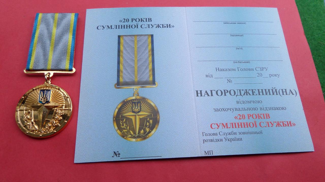 Медаль 20 років сумлінної служби Зовнішня розвідка України №305