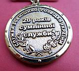 Медаль 20 років сумлінної служби Зовнішня розвідка України №305, фото 6
