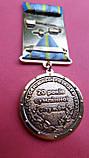 Медаль 20 років сумлінної служби Зовнішня розвідка України №305, фото 5