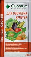 Квантум «Овощи» 30 мл оригинал