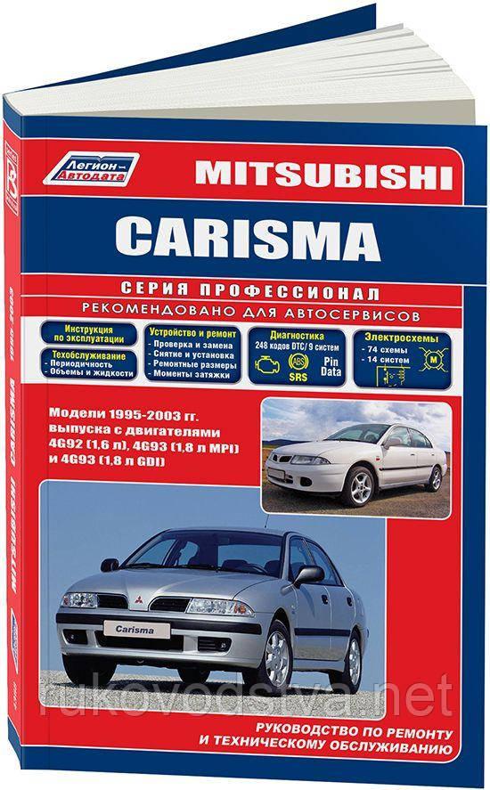 Книга Mitsubishi Carisma с 1995 Руководство по ремонту, техобслуживанию