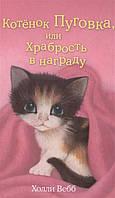 Котенок Пуговка, или Храбрость в награду. Холли Вебб