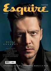 Esquire журнал Эсквайр №4 (168) апрель 2020