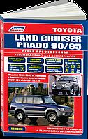Книга Toyota Land Cruiser 90 Prado бензин Керівництво по ремонту, влаштування, експлуатації