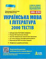 ЗНО-2021 Українська мова і література. 2000 тестів для підготовки (Літера)